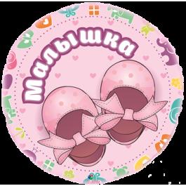 """Опция Фольгированный шар круг """"Малышка"""" – фото 2"""