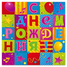 """Опция Салфетки """"С ДР Мозаика"""" 12 шт. – фото 1"""